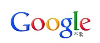 名称:谷歌 描述: